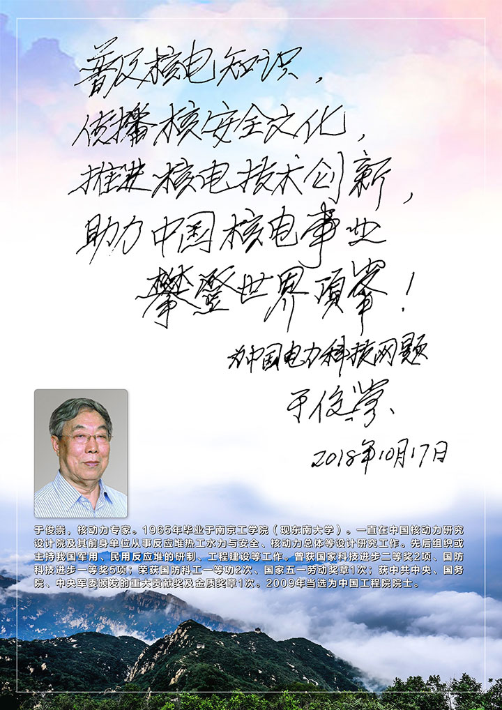 于俊崇院士为中国电力科技网题词