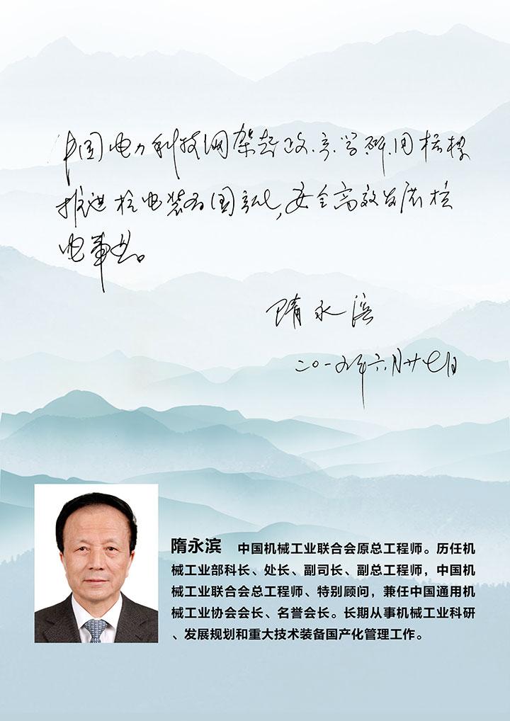 隋永滨为中国电力科技网题词