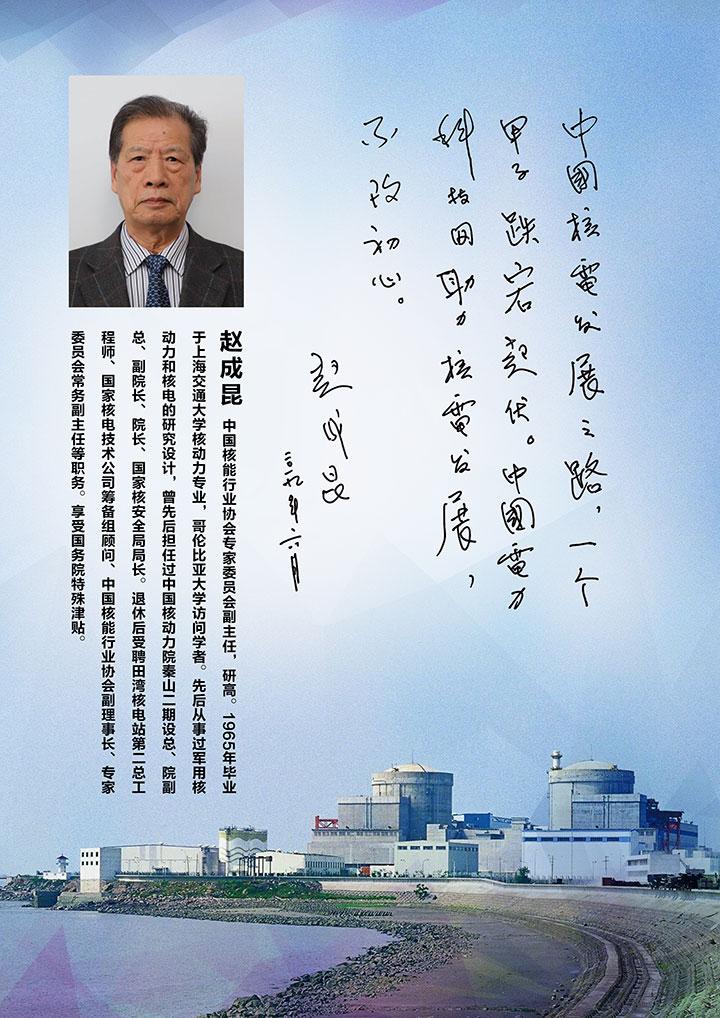 赵成昆为中国电力科技网题词