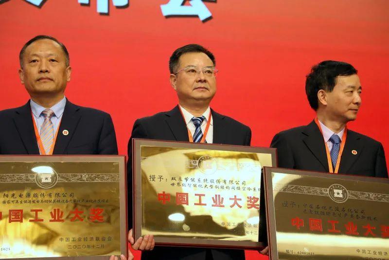 双良节能获得第六届中国工业大奖项目奖