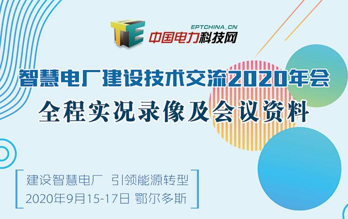智慧电厂建设技术交流2020年会