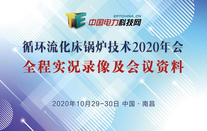 循环流化床锅炉技术2020年会
