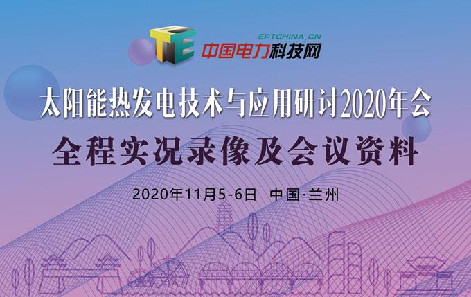 太阳能热发电技术与应用研讨2020年会