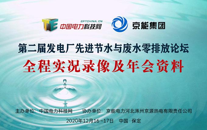 第二届发电厂先进节水与废水零排放论坛