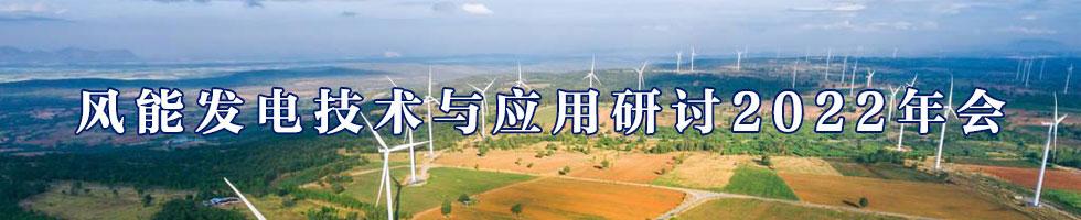 风能发电技术与应用研讨2021年会
