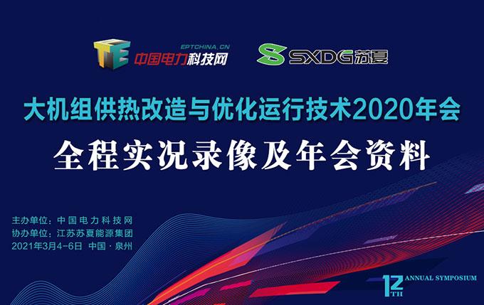 大机组供热改造与优化运行技术2020年会