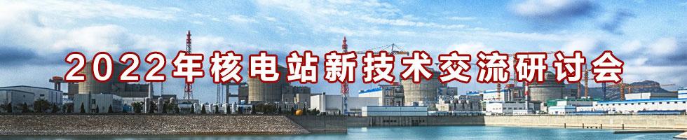 2021年核电站新技术交流研讨会