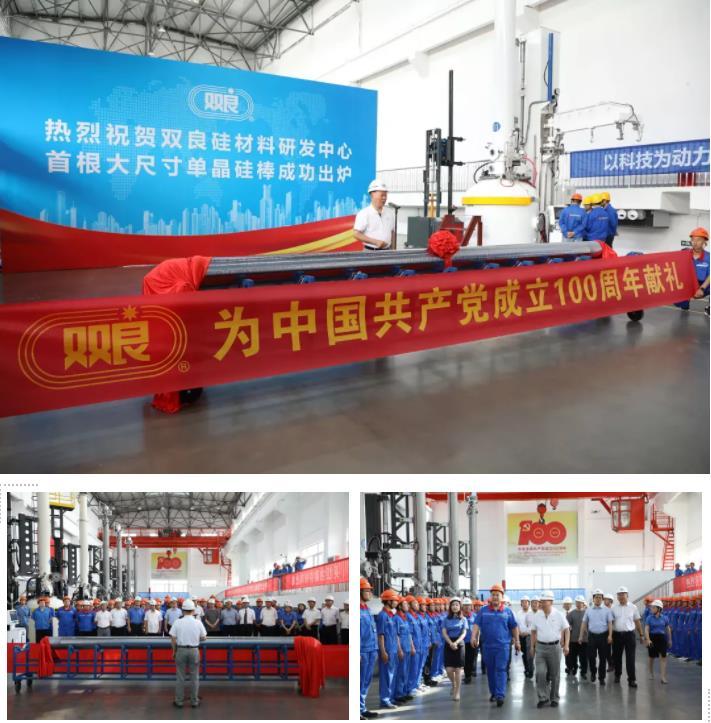 献礼中国共产党成立100周年,双良节能首根大尺寸单晶硅棒成功出炉