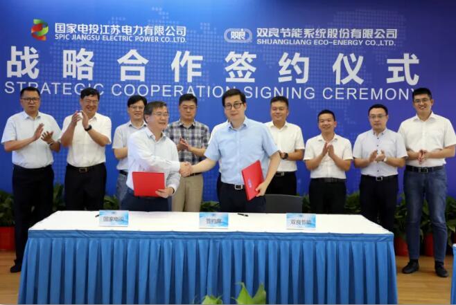 双良节能与国电投江苏公司达成战略合作