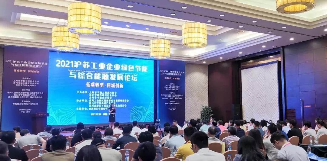 低碳转型·同城创新 双良智慧能源助力沪苏企业绿色发展