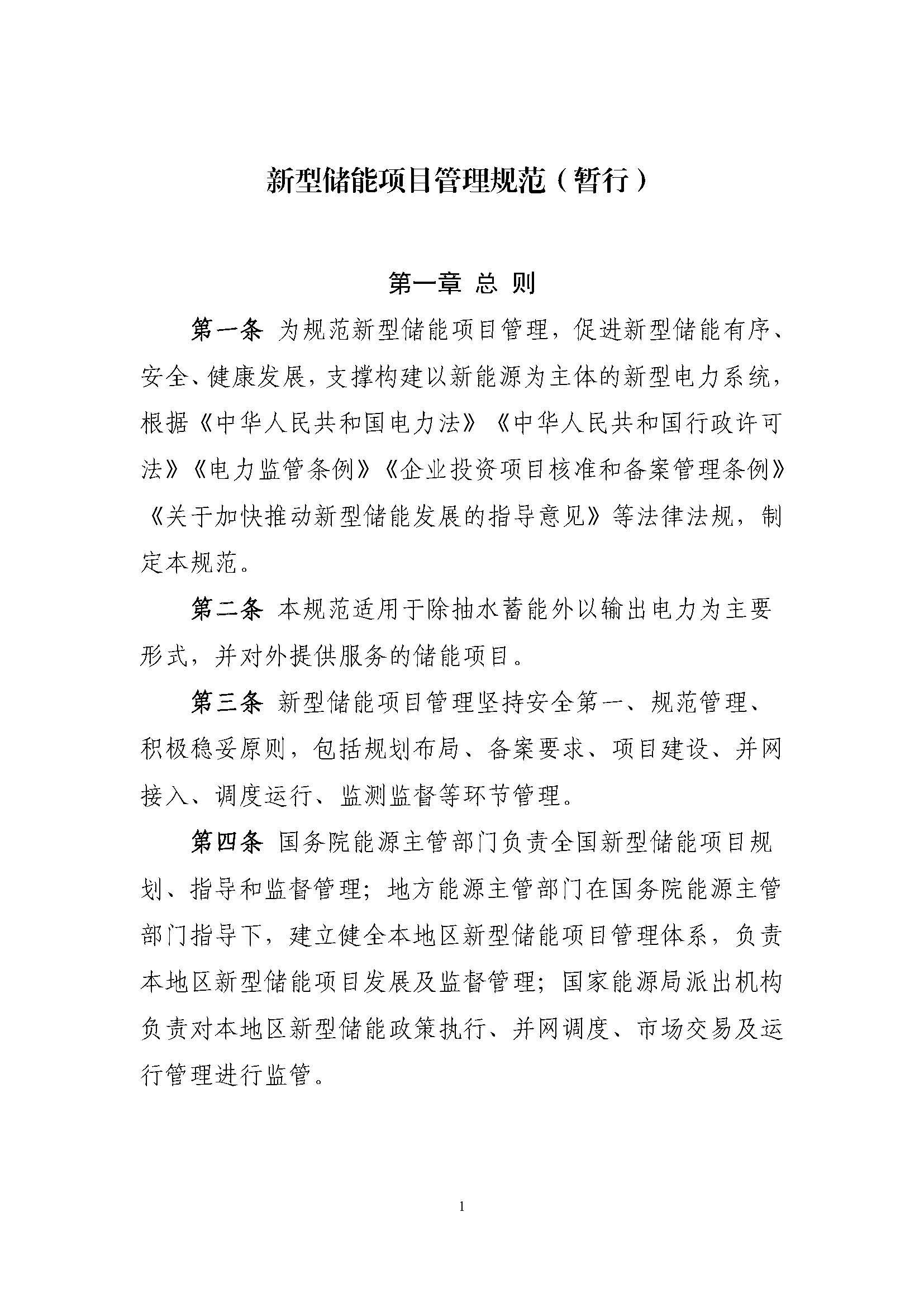 国家能源局关于印发《新型储能项目管理规范(暂行)》的通知