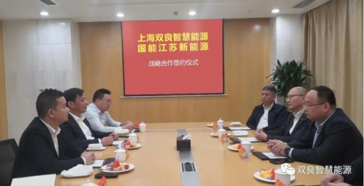 上海双良智慧能源与国能江苏新能源签署战略合作协议